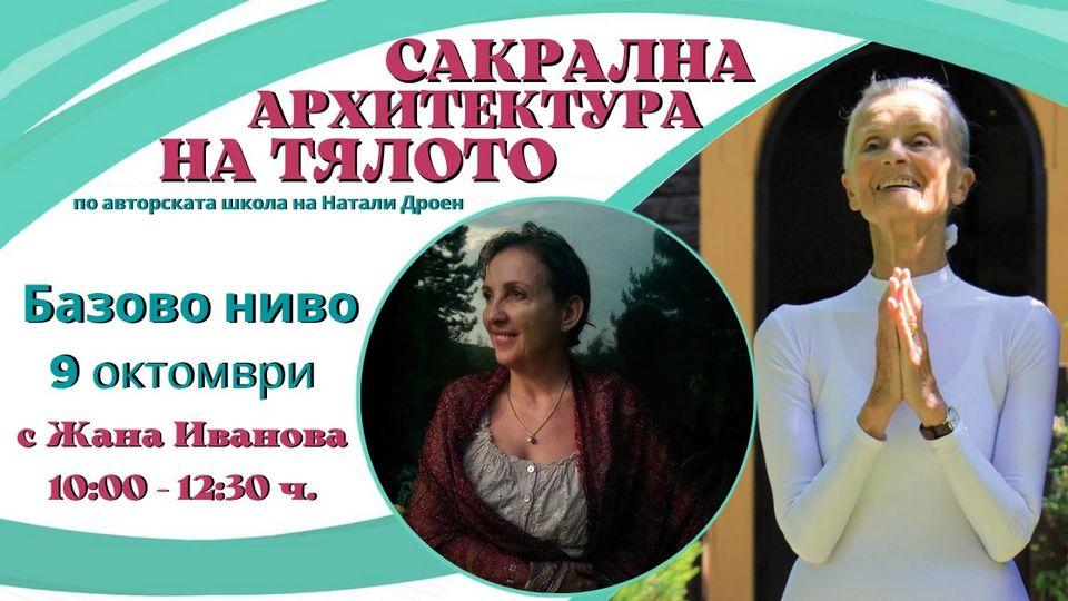 Безплатно базово ниво по САТ в София с водещ Жана Иванова